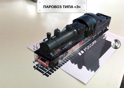 AR-приложение: Экспонаты железнодорожного музея